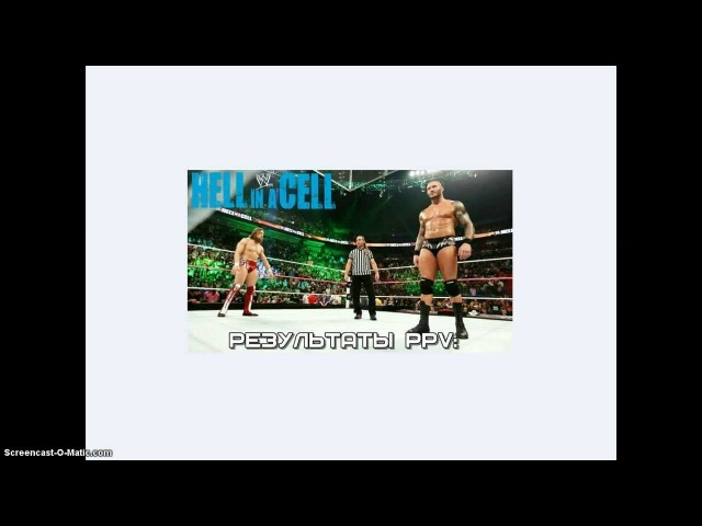 Результаты PPV WWE Hell in a Cell 2013
