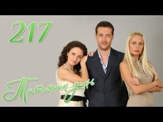 Татьянин день серия 217 (сериал)