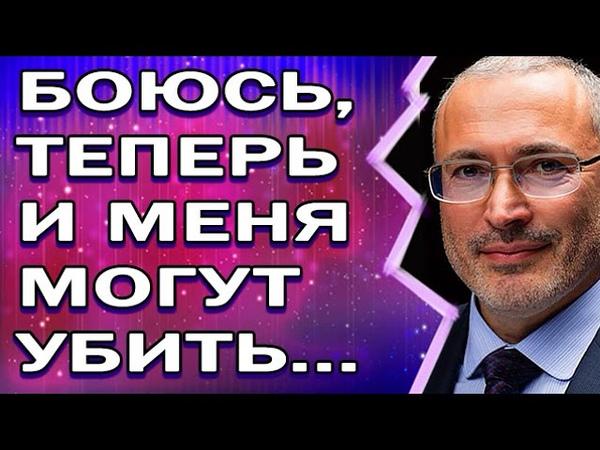 Koгдa Пyтин yзнaeт, чтo я вaм cкaзaл, нa eгo плeши мoжнo бyдeт жapить яйцa... Михаил Ходорковский