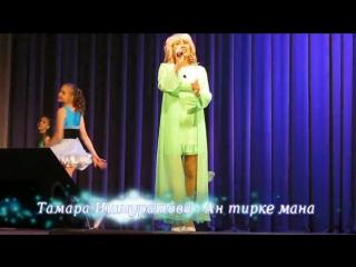 Тамара Ишмуратова - Ан тирке мана (2018)