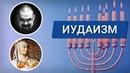 Ежи Сармат и Эсфирь: иудаизм
