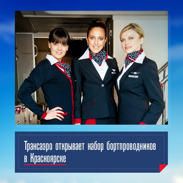 АО Саратовские авиалинии Вакансии