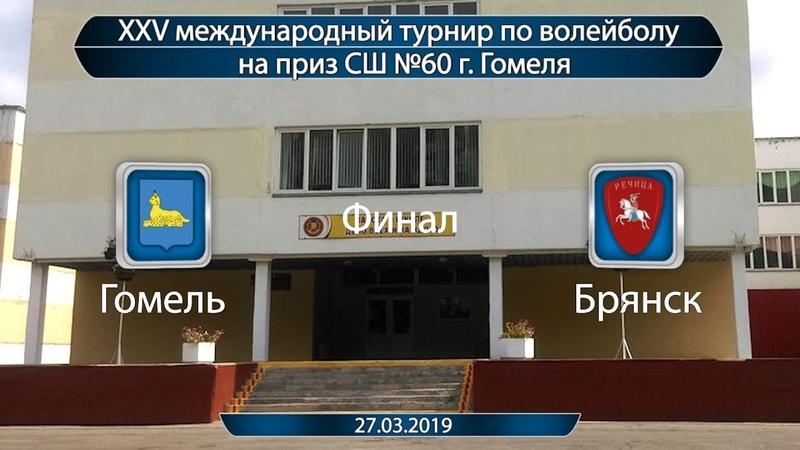 Волейбол 2019. Гомель - Брянск . XXV турнир СШ №60. Финал