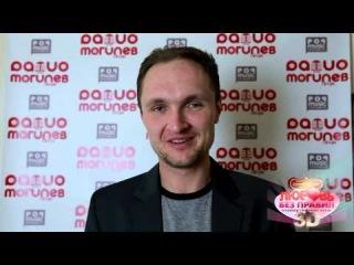 Радио Могилёв приглашает на Love Party