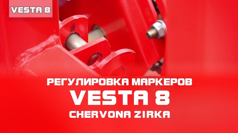 Сеялка пропашная VESTA 8 (УПС 8) Регулировка маркеров. Часть 3 (CHERVONA ZIRKA)