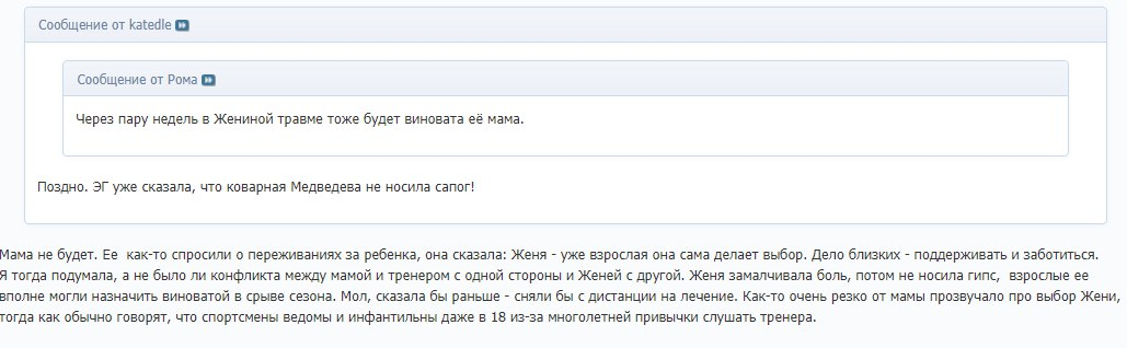 Группа Этери Тутберидзе - ЦСО «Самбо-70», отделение «Хрустальный» (Москва)-2 - Страница 4 YftOjglAMhI