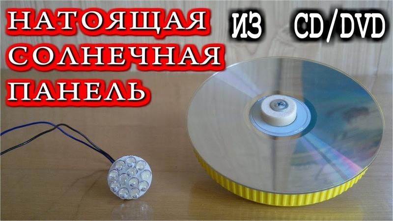 НАСТОЯЩАЯ СОЛНЕЧНАЯ ПАНЕЛЬ из CD / DVD ДИСКА ГИПЕРБОЛОИД