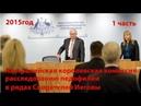 1 Педофилия у Свидетелей Иеговы Австралийская королевская комиссия 2015 год