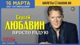 АНОНС! Сергей Любавин с программой Просто радую - 16 марта 2019 года в Санкт-Петербурге!