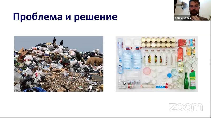 Вебинар Дениса Старка Мусоросжигание vs. Переработка.