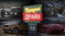 Вечерний Драйв 16 — цены на Lada Xray Cross, Morgan EV3, эйрбеги на Хондах и другое