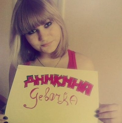 Женичка Фесунова, 12 сентября 1997, Омск, id152016859