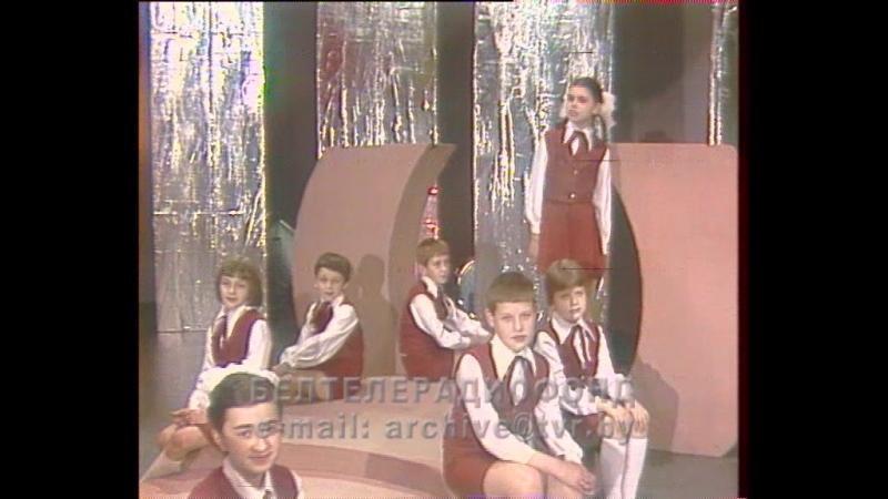 И.Сочнева и хор СШ № 43 г.Гомеля – «Тучкины штучки» (В.Пороцкий – В.Маяковский) – БТ, 1982 год