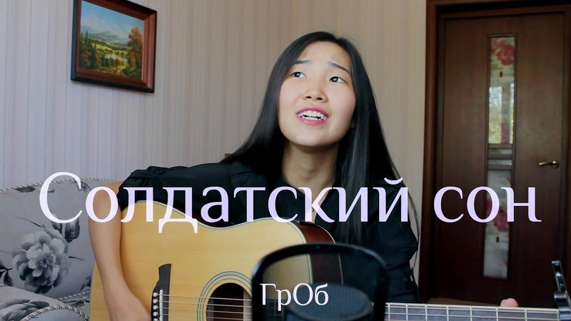 ГРАЖДАНСКАЯ ОБОРОНА - Солдатский сон (Cover by Bain Ligor)