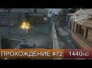 GTA 5 ONLINE - ПИТЕРСКАЯ РАЗБОРКА 2 - Часть 72 [1440p]