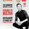 ПАВЕЛ ВОЛЯ. БОЛЬШОЙ STAND UP|28.11|Сибур Арена
