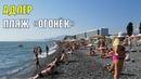 Городской пляж Огонёк в Адлере Обзор Цены Услуги Сезонный аншлаг