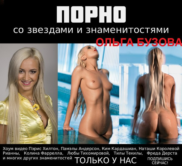 сайты с голыми знаменитостями