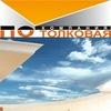 ПоТолковая Компания - натяжные потолки в Абакане