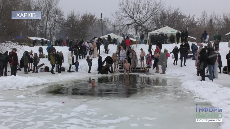Хрещення 2019 як у Харкові відзначили православне свято