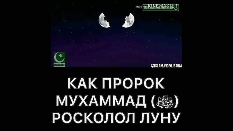 Как Пророк Муhаммад (ﷺ) расколол луну?