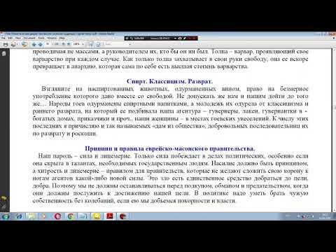 Протоколы СИОНСКИХ МУДРЕЦОВ ч.1 (разделено на 7 частей)✡ 🐍✡