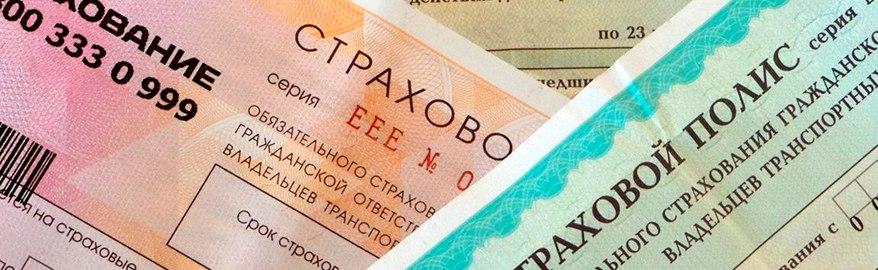 Реформа ОСАГО: совет при президенте РФ высказался против