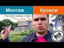 День 5 6 Metrotile Metrobond Стропильная система на верхней крыше Все по уму