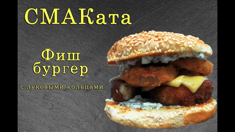 Фишбургер с луковыми кольцами Fishburger with onion rings