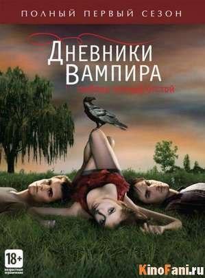 Дневники вампира (1-5 сезон) смотреть