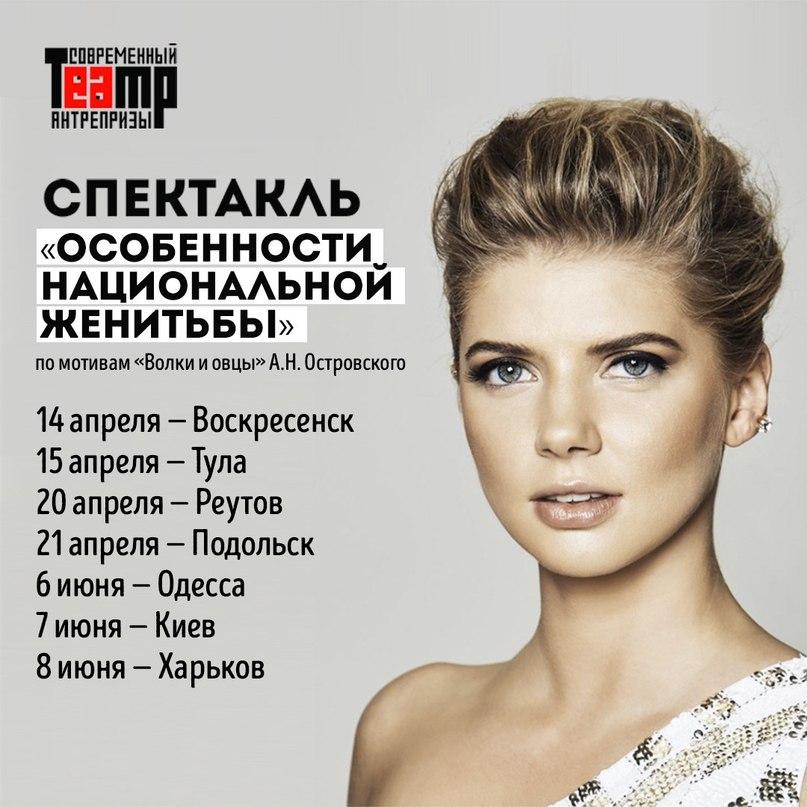 Настя Задорожная   Москва