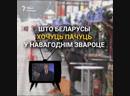 Што беларусы хочуць пачуць у навагоднім звароце Лукашэнкі