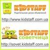 KIDSTAFF - товары для детей и взрослых.