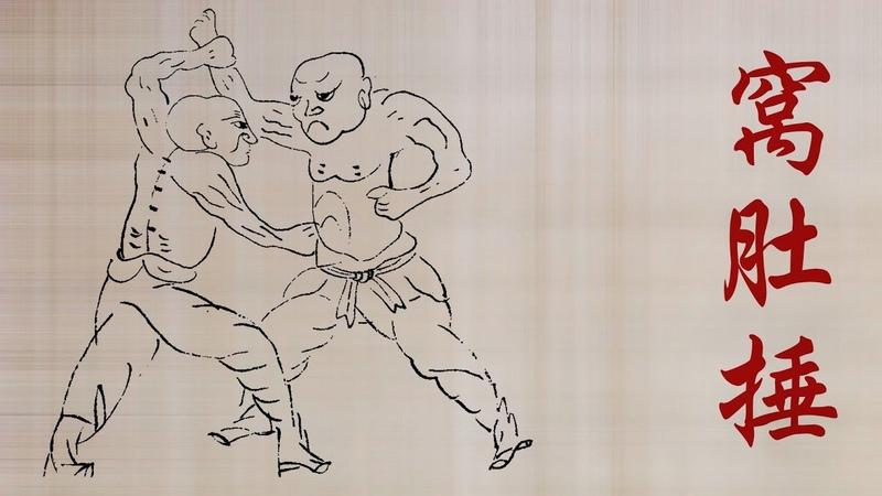Taiji Praying Mantis Kung Fu Application vid Wo Du Chui punch to the belly cavity