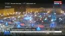 Новости на Россия 24 Новый 2017 год добрался до Владивостока и Хабаровска