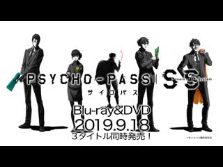 PSYCHOPASS Sinners of the System - тизер дисков.