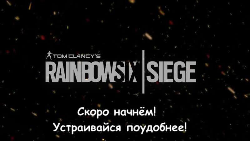 СЕРАФИМА в Rainbow Six Siege Скримеры SIEGE