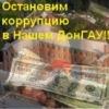 Персиановский беспредел ДонГАУ
