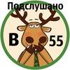 Подслушано в 55 школе г.Луганска
