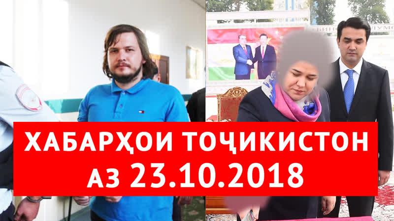 Хабарҳои Тоҷикистон ва Осиёи Марказӣ 23.10.2018 (اخبار تاجیکستان) (HD)
