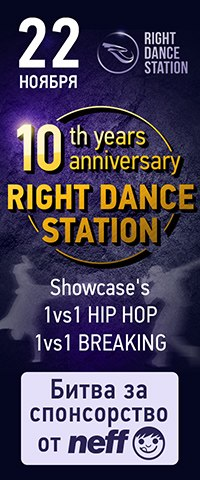 10th Anniversary of Right Dance Station