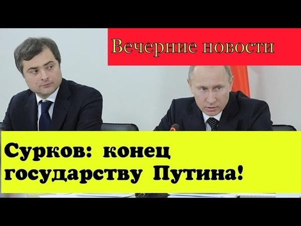 Сурков: конец государству Путина. Вечерние новости 6