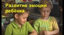Развитие эмоциональной сферы ребёнка Советы Родителям 👪