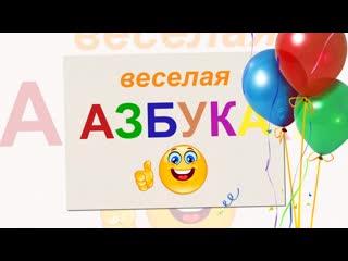 Самуил Маршак - Веселая азбука про все на свете