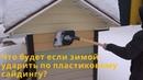 Проверка на ударопрочность ВИНИЛОВОГО сайдинга зимой!