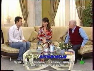Давай одружимось? (Дедушка моей мечты) (15 серия) 2006 год