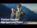 Мартін Борман надсекретний шпигун Сталіна головний організатор знищення слов'ян і євреїв