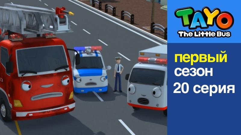Приключения Тайо, 20 серия - Не ссорьтесь, Фрэнк и Элис, мультики для детей про автобусы и машинки
