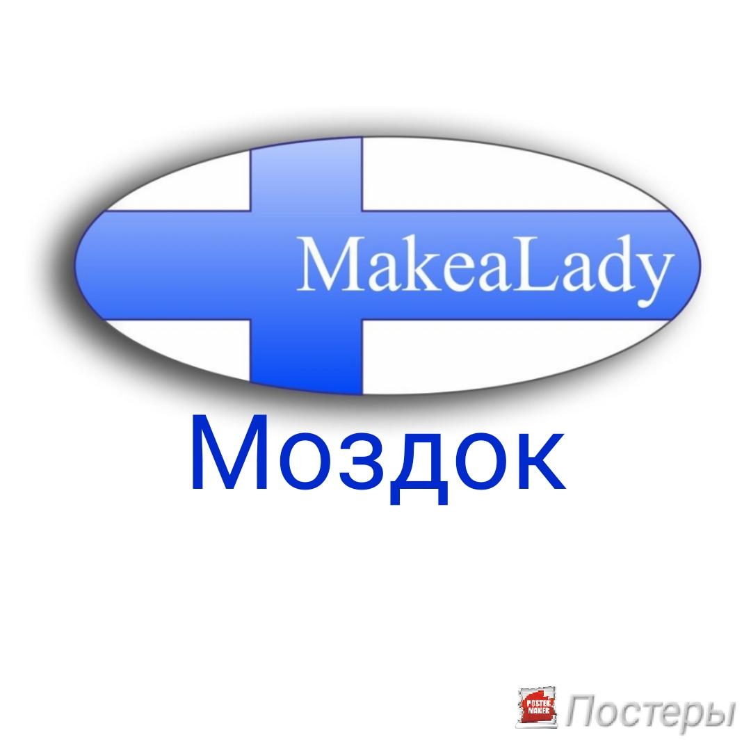 Афиша Пятигорск Моздок/семинар школы правильного шугаринга Макеа