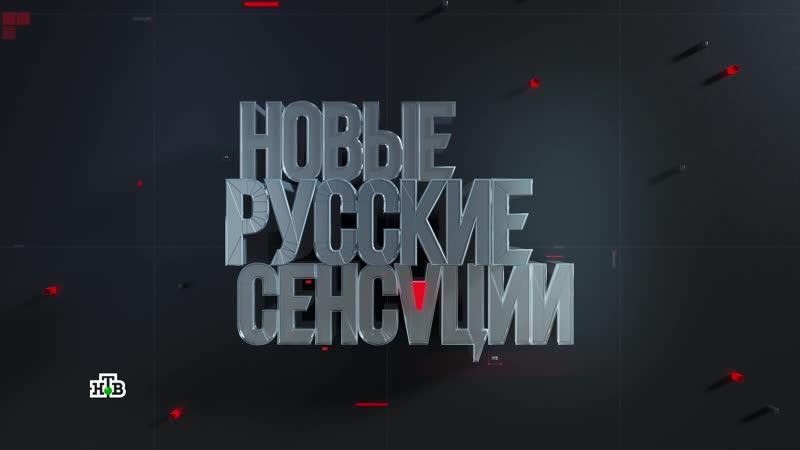 Новые русские сенсации 1 часть-11.11.2018-Волочкова против своей мачехи
